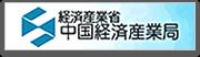 経済産業省中国経済産業局