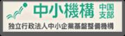 中小機構中国支部