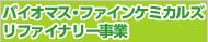 バイオマス・ファインケミカルズリファイナリー事業